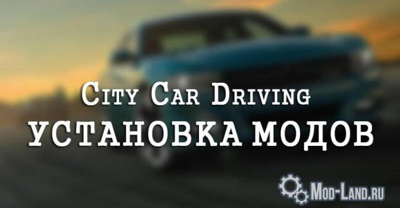Моды на Car City Driving