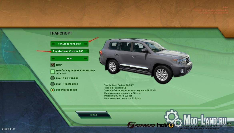 Установленный мод машины в игре City Car Driving