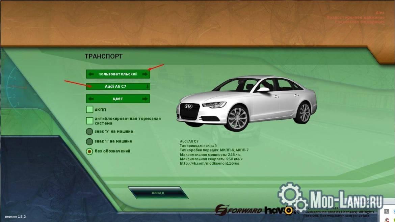 установка машин в City Car Driving в автоматическом режиме