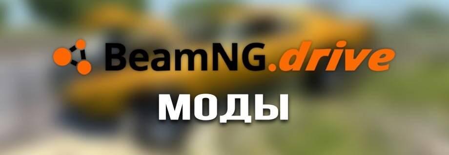 скачать beamng-drive 0.3.0 бесплатно