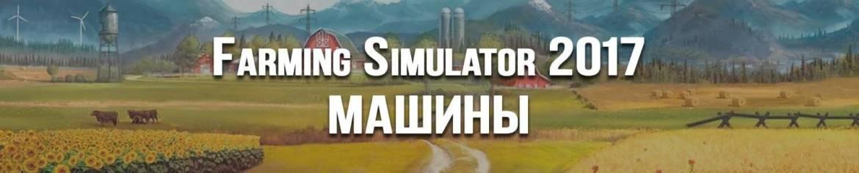 Легковые автомобили для Farming Simulator 2017