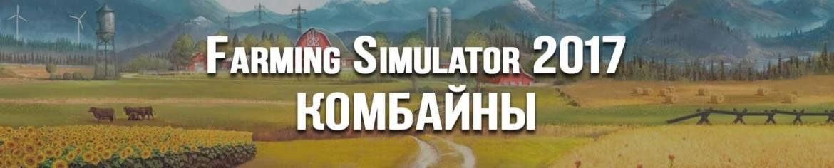 Комбайны для Farming Simulator 2017
