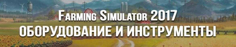 Оборудование и инструменты для Farming Simulator 2017