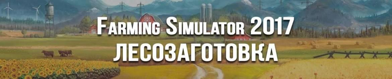 Техника для заготовки леса в игре Farming Simulator 2017