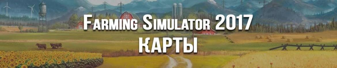 Карты для Farming Simulator 2017