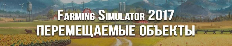 Перемещаемые объекты для Farming Simulator 2017