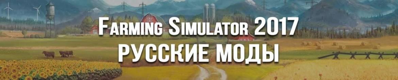Русские моды для Farming Simulator 2017