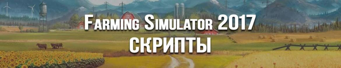 Скрипты для Farming Simulator 2017
