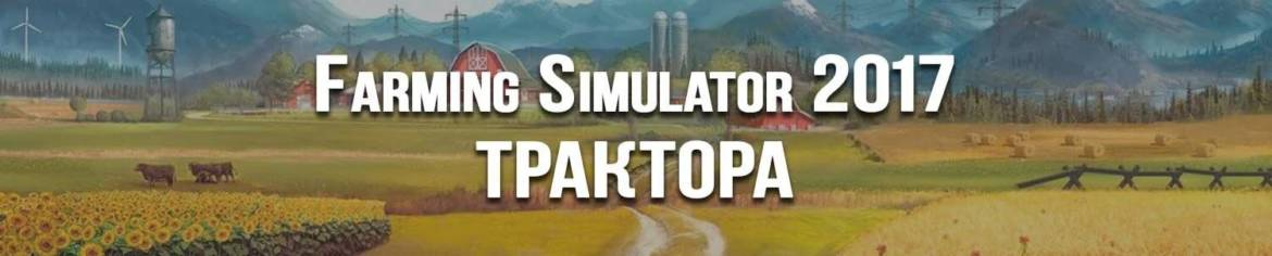 Трактора для Farming Simulator 2017