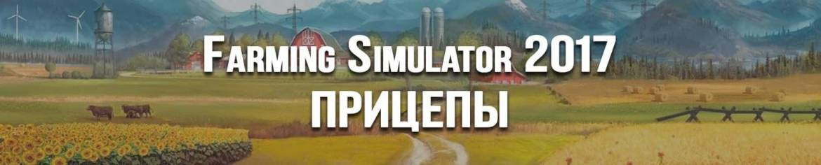 Прицепы для Farming Simulator 2017