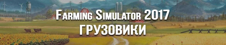 Грузовики для Farming Simulator 2017