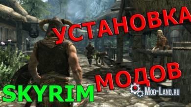 как установить моды на Skyrim